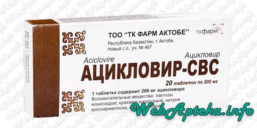 Ацикловир инструкция применение таблетки отзывы аналоги противопоказания на WebApteka.info