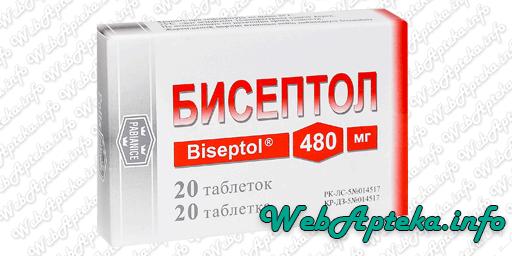 Бисептол инструкция по применению таблетки
