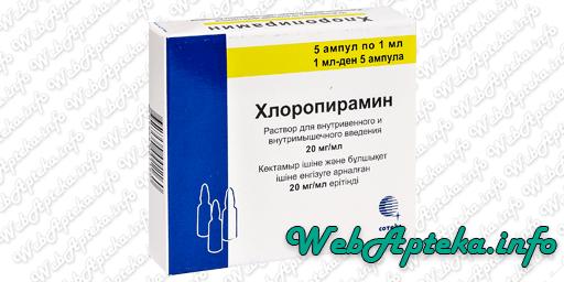 Хлоропирамин инструкция применение в ампулах отзывы аналоги противопоказания на WebApteka.info