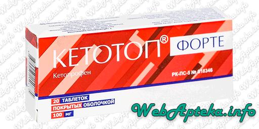 Кетотоп Форте инструкция по применению таблетки (Кетопрофен)