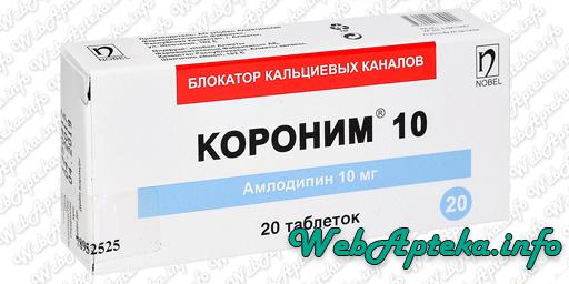 Короним инструкция применение таблетки отзывы аналоги противопоказания на WebApteka.info