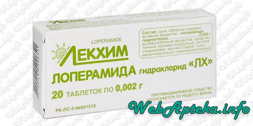 Лоперамид инструкция применение таблетки отзывы аналоги противопоказания на WebApteka.info