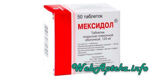 Мексидол инструкция по применению таблетки