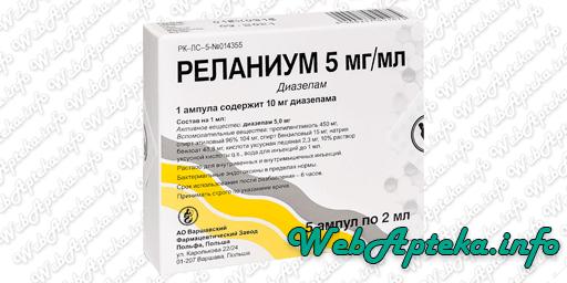 Реланиум инструкция применение в ампулах отзывы аналоги противопоказания на WebApteka.info