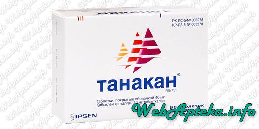 Танакан инструкция применение таблетки отзывы аналоги противопоказания на WebApteka.info