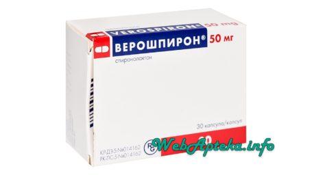 Верошпирон инструкция по применению таблетки фотография