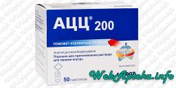 АЦЦ инструкция по применению (порошок, таблетки)