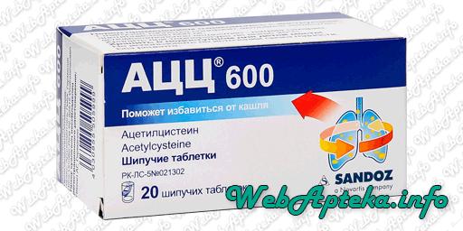 АЦЦ инструкция по применению таблетки шипучие