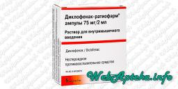 Диклофенак-ратиофарм инструкция по применению (уколы в ампулах)