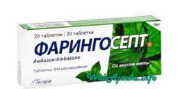 Фарингосепт инструкция по применению (таблетки для рассасывания)