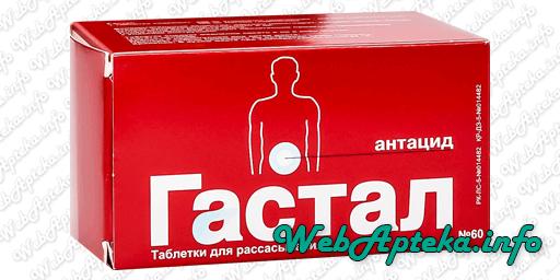 Гастал инструкция по применению таблетки