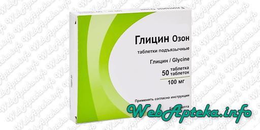 Глицин Озон инструкция применение таблетки отзывы аналоги противопоказания
