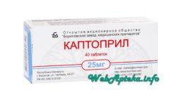 Каптоприл инструкция по применению (таблетки 25 мг)