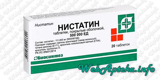 Нистатин инструкция по применению таблетки