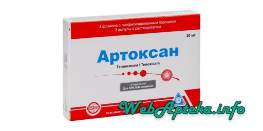 Артоксан инструкция по применению уколы в ампулах фотография