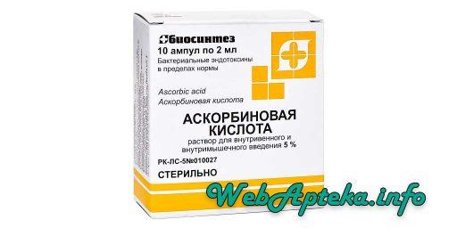 Аскорбиновая кислота инструкция по применению уколы в ампулах