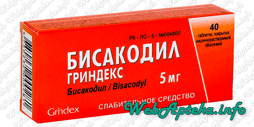 Бисакодил инструкция по применению таблетки