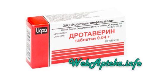 Дротаверин инструкция по применению таблетки
