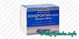Хондроитин инструкция по применению (капсулы)