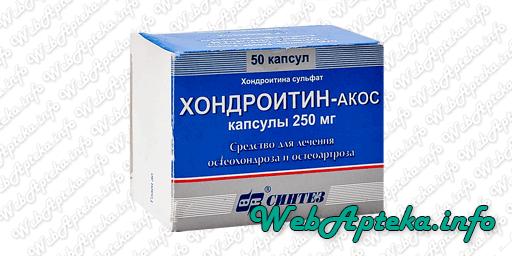Хондроитин инструкция по применению капсулы