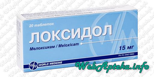 Локсидол инструкция по применению (таблетки) ✔️ WebApteka.info