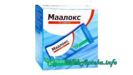 Маалокс инструкция по применению (суспензия в пакетиках) фотография