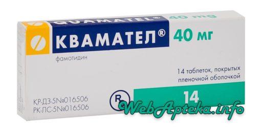 Квамател инструкция по применению таблетки