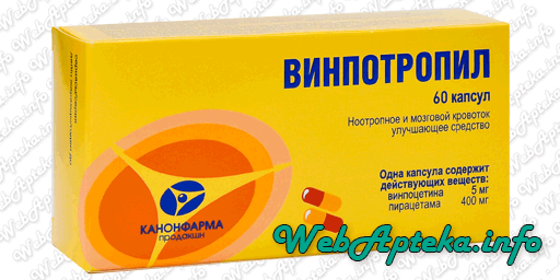 Винпотропил инструкция по применению таблетки