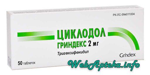 Циклодол инструкция по применению таблетки