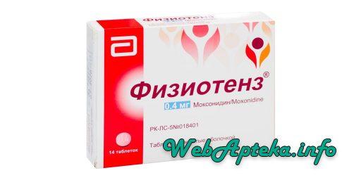 Физиотенз (Моксонидин) таблетки 0,2 0,4 мг