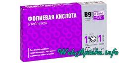Фолиевая кислота инструкция по применению (таблетки)