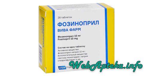 Фозиноприл инструкция по применению таблетки