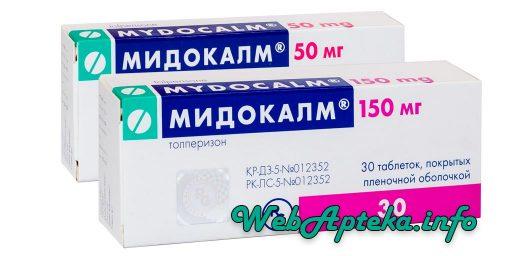 Мидокалм инструкция по применению таблетки