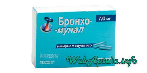 Бронхо-Мунал инструкция по применению таблетки