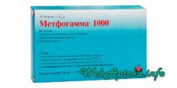 Метфогамма 1000 инструкция по применению (таблетки)
