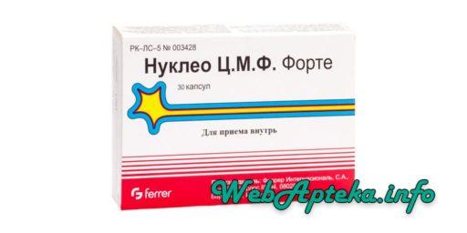 Нуклео Ц.М.Ф. ФОРТЕ таблетки инструкция по применению