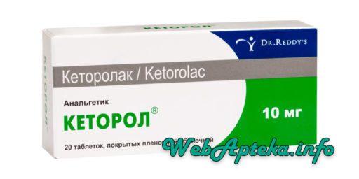 Кеторол инструкция по применению (таблетки)