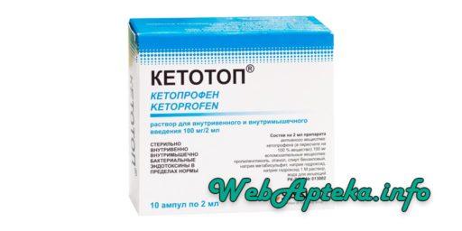 Кетотоп инструкция по медицинскому применению лекарственного средства