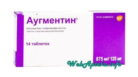 Аугментин инструкция по применению (таблетки 875 мг, 125 мг)