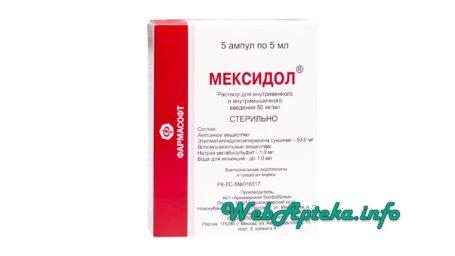 Мексидол инструкция по применению уколы в ампулах 5мл, фотография