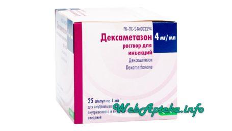 Дексаметазон инструкция (уколы в ампулах 4 мг) фотография