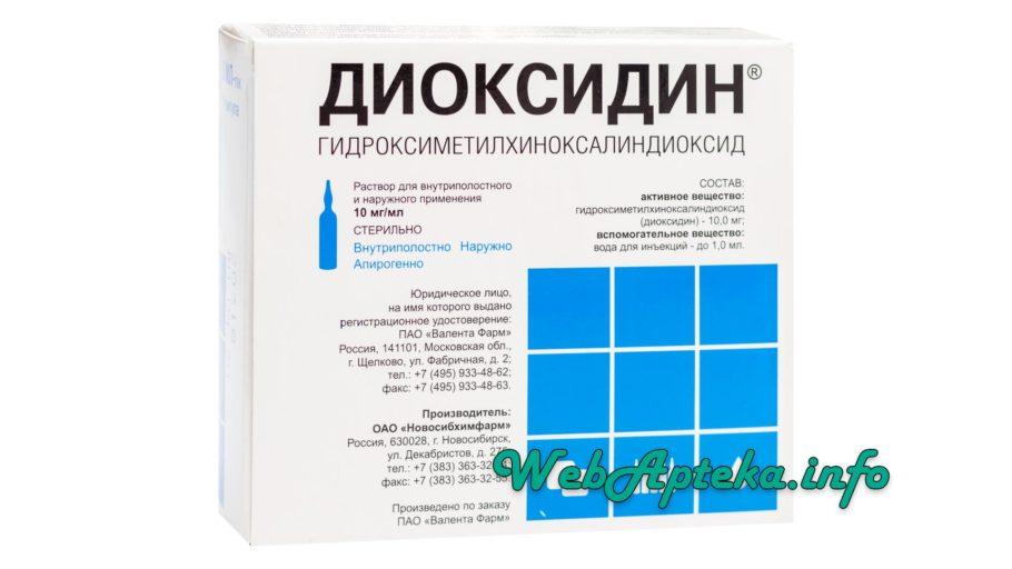 Диоксидин инструкция по применению (ампулы с раствором 5 мл, 10 мл) фотография