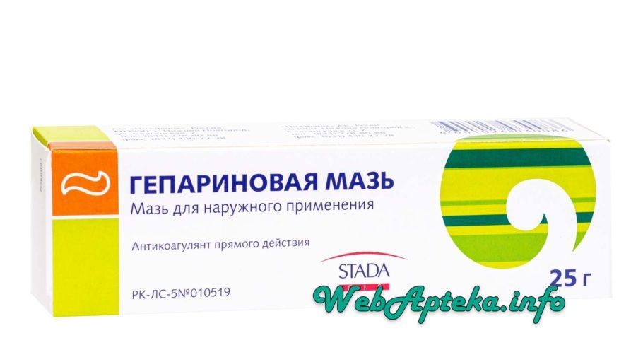 Гепариновая мазь инструкция по применению (АО «Нижфарм»)