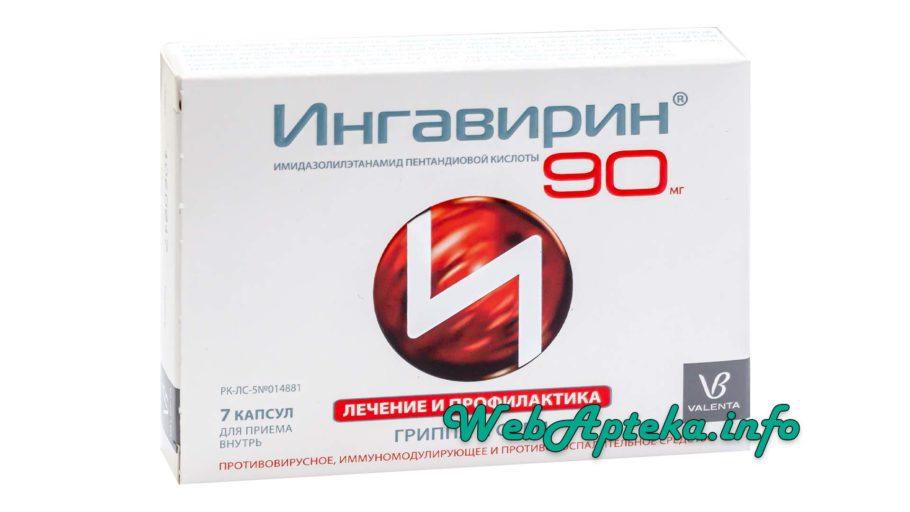 Ингавирин инструкция по применению (капсулы 90 мг)