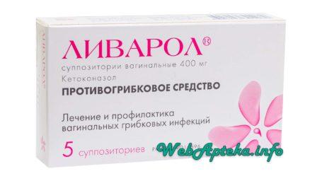 Ливарол инструкция по применению (свечи 400 мг)