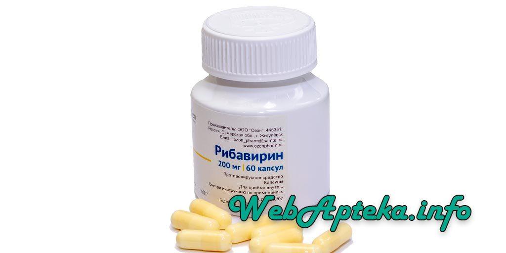 Рибавирин капсулы 200 мг