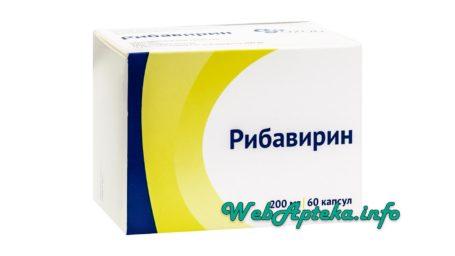 Рибавирин инструкция по применению (капсулы 200 мг)