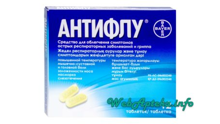 Антифлу инструкция по применению (таблетки)