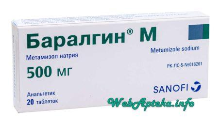 Баралгин М инструкция по применению (таблетки 160 мг)