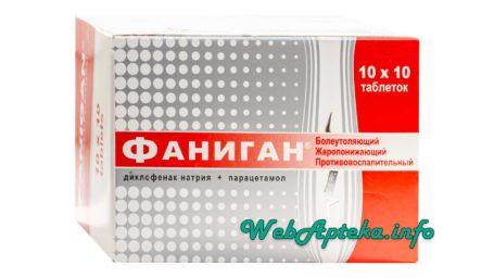 Фаниган инструкция по применению (таблетки)